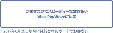 Contactless payments via Visa payWave.A quicker and safer way to pay.