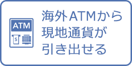 Withdraw in local currencies at overseas ATMs.